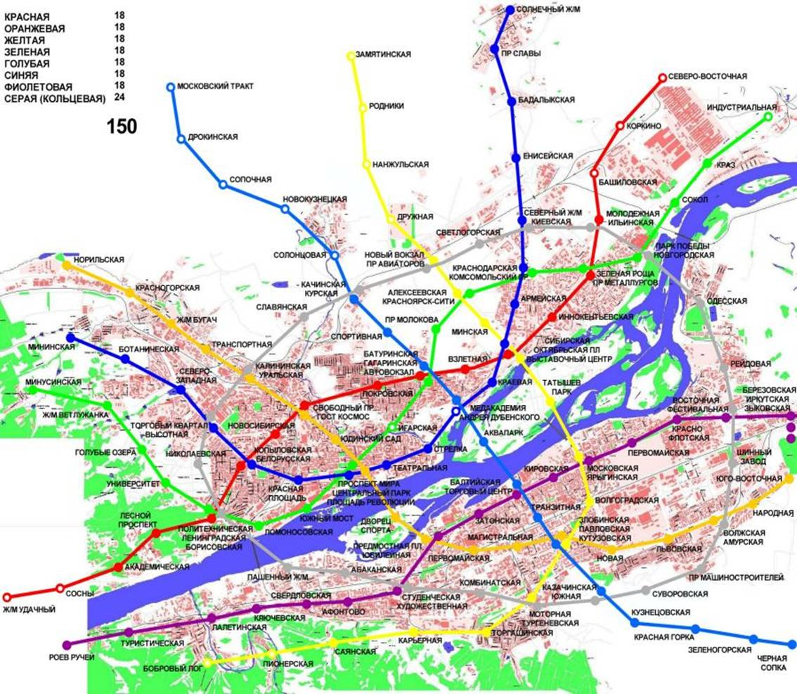 Красноярский метрополитен**subway** + РЖД ❶.